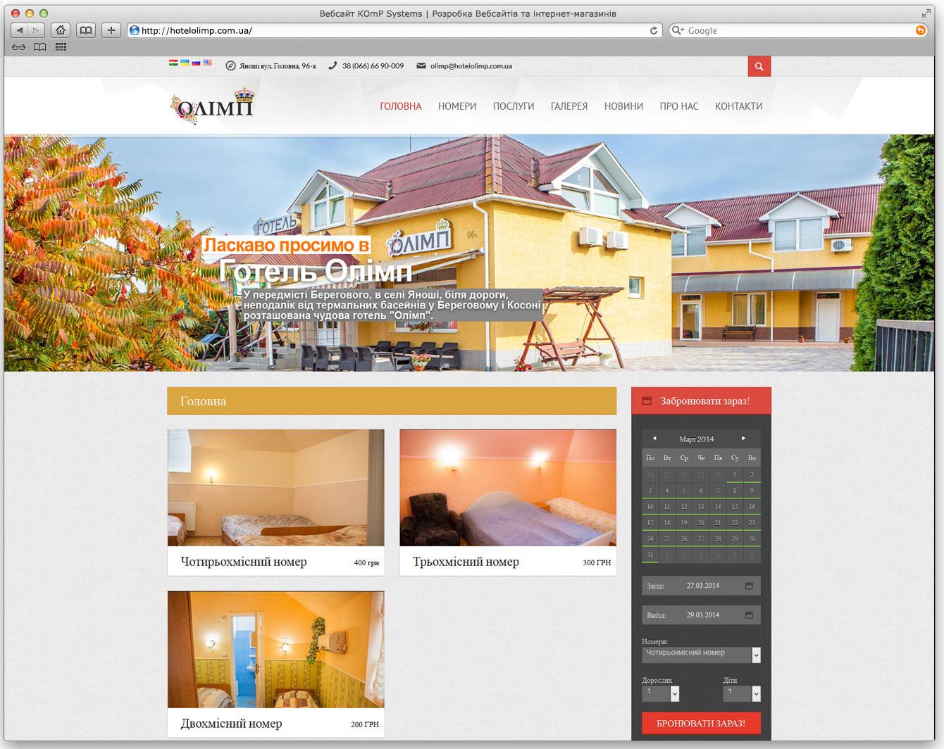 hotelolimp_com_ua