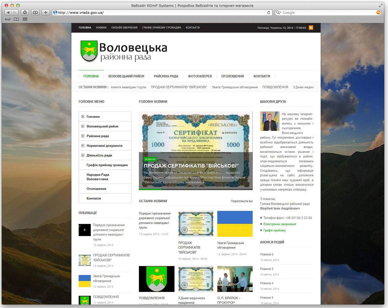 vrada_gov_ua
