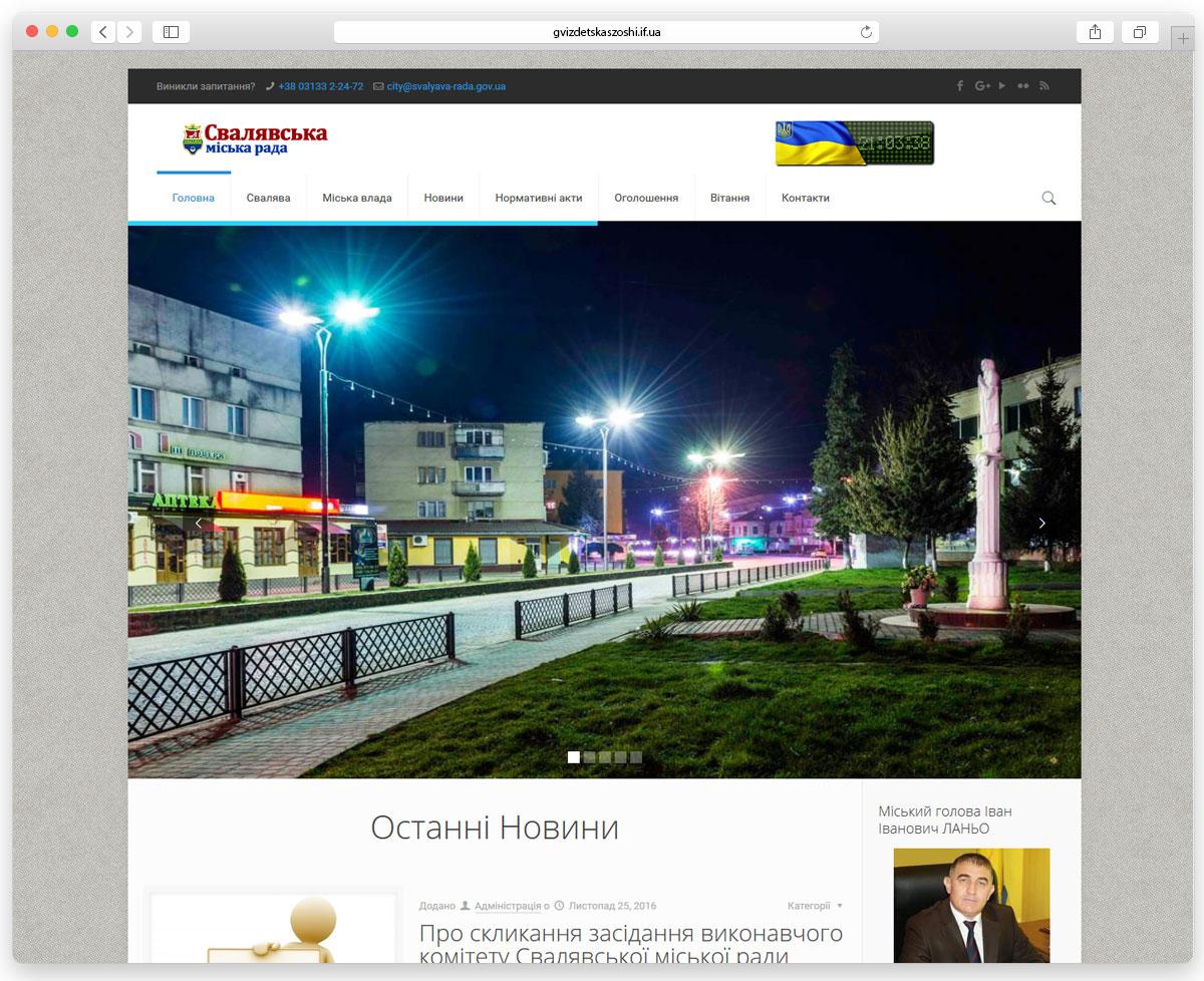Официальный сайт городского Совета Cvalâvs′koï