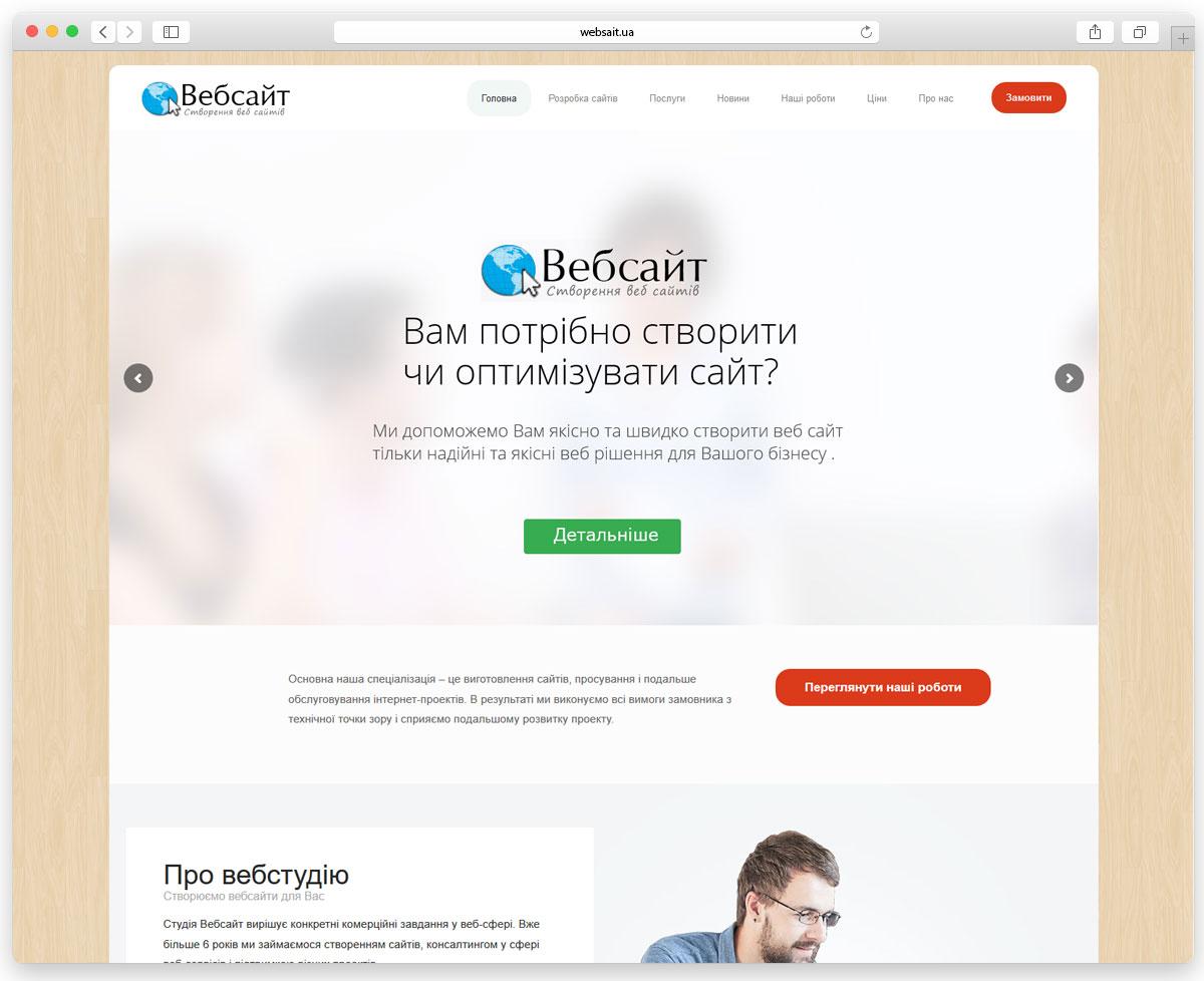 Create Website TM