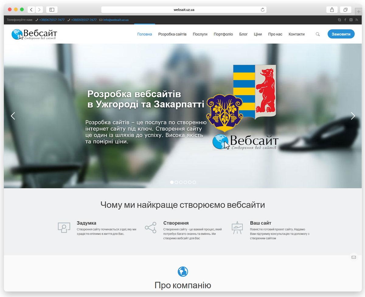 Обновление веб-сайта Ужгород
