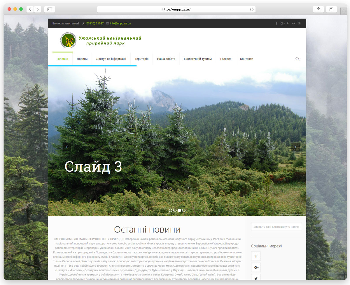 Ужанський національний природний парк