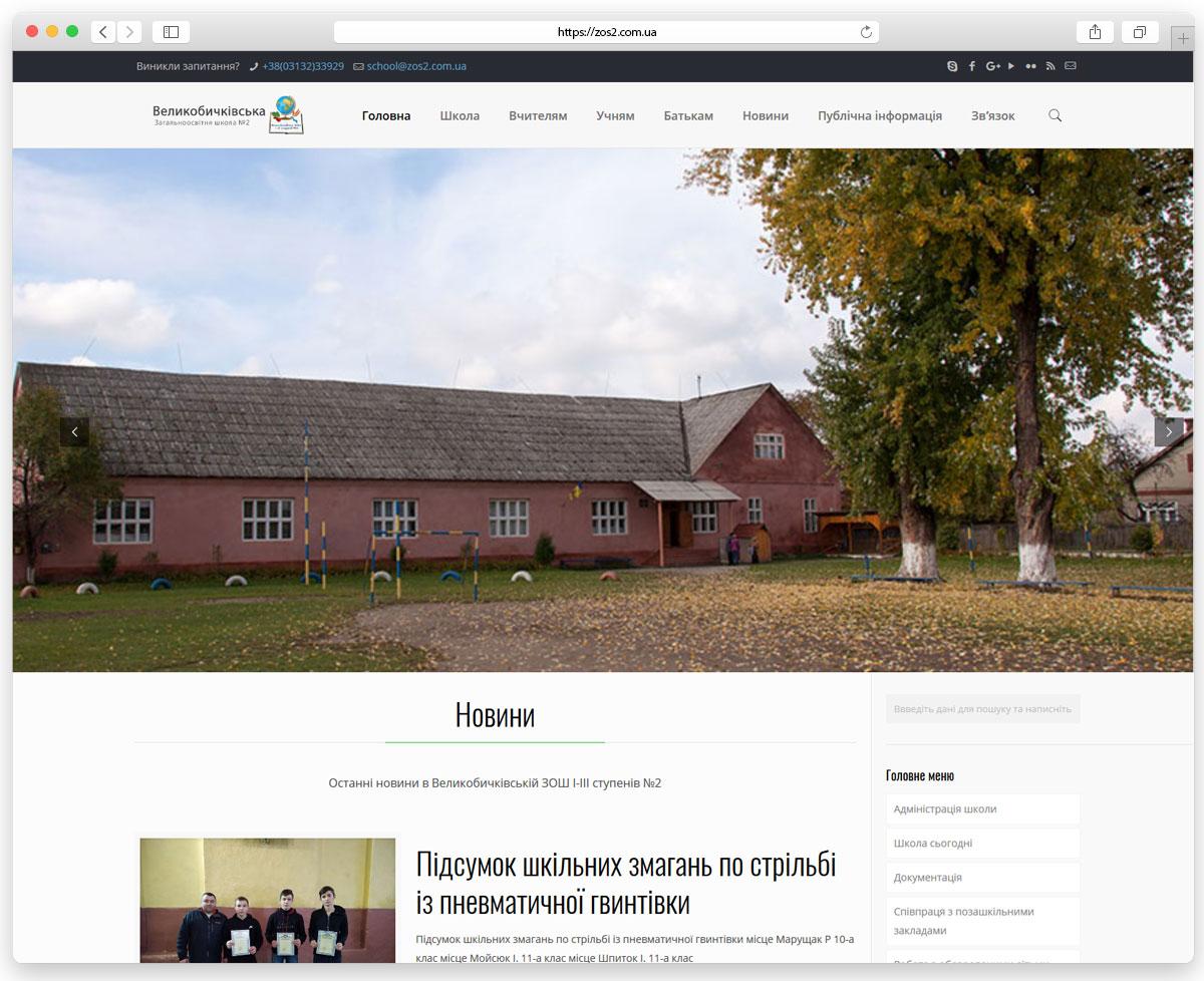 Обновление сайта Velikobičkìvskoï школа № 2