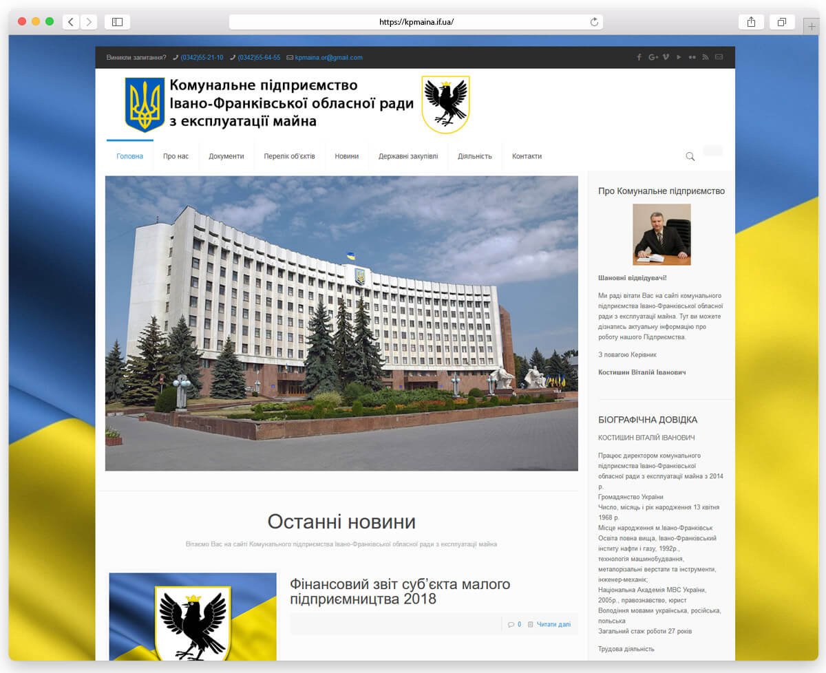 Municipal enterprise of Ivano-Frankivsk Regional Council from the operation of the property