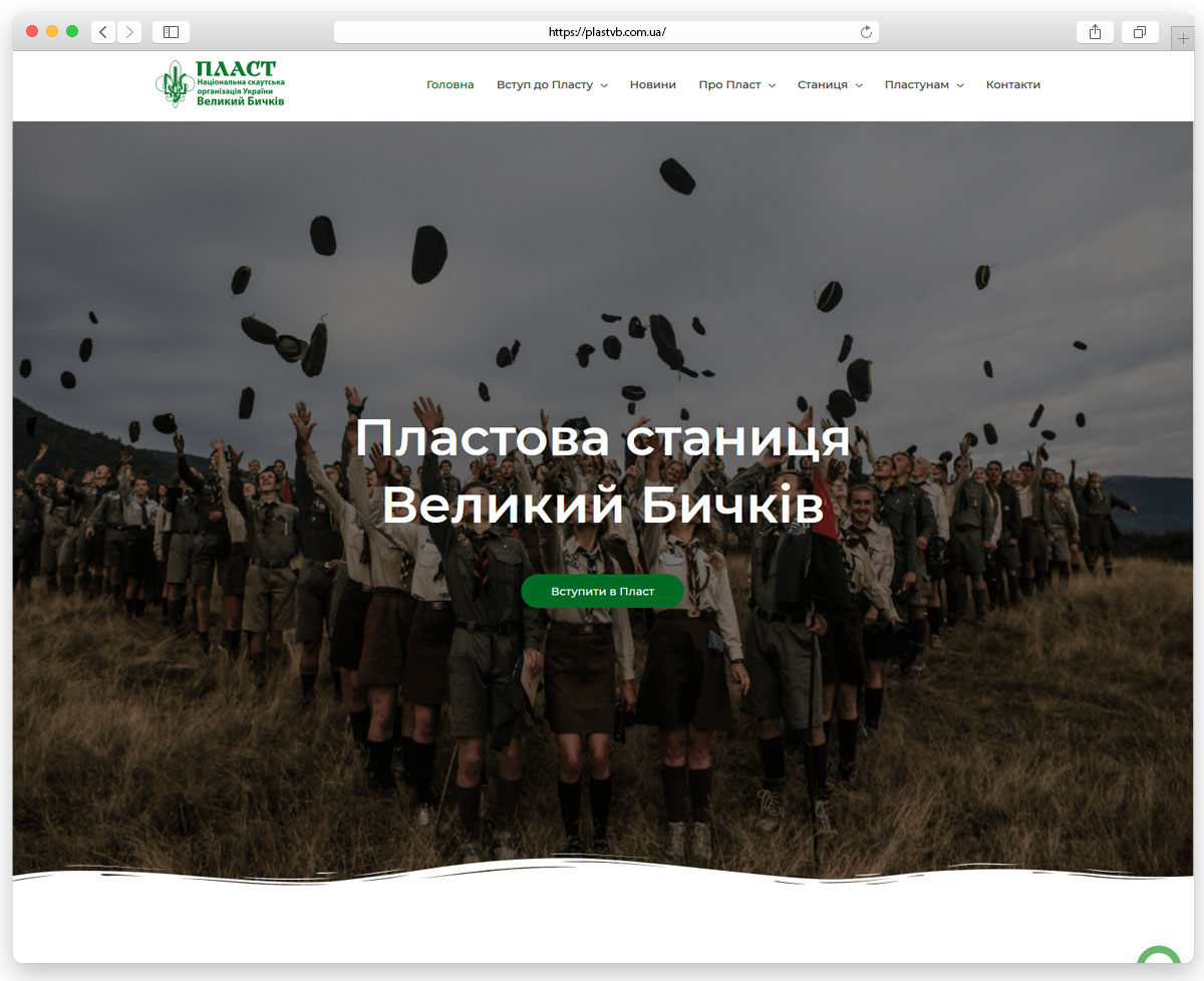 Stanice Plast Velykyi Bychkiv