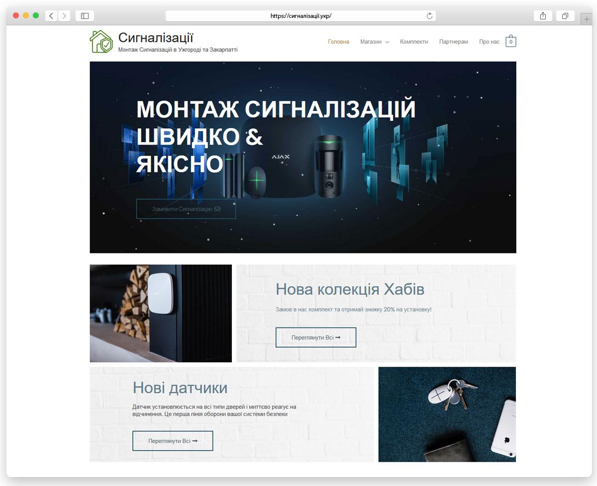 Монтаж Сигналізацій в Ужгороді та Закарпатті інтернет магазин